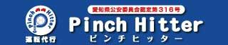 岡崎市の運転代行ピンチヒッター